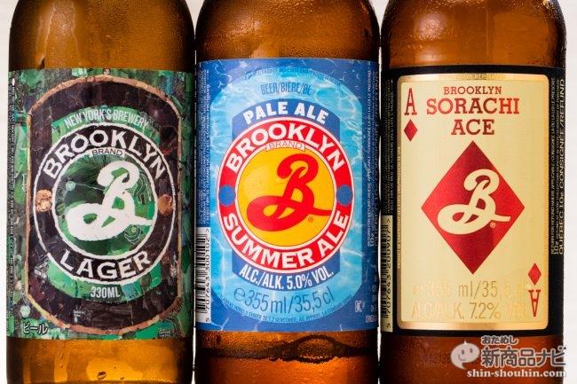 NYカルチャーから生まれたクセのある夏限定クラフトビール『ブルックリンサマーエール』発売記念、ブランド3種飲み比べ!