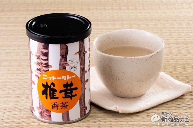 「お茶」としても「だし」としても使える!? 椎茸の旨みがぎゅっと詰まった『椎茸香茶』!