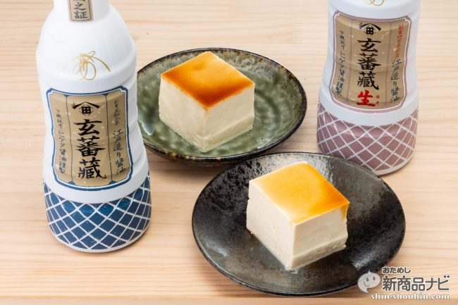 今までの醤油は一体何だったのか! 江戸伝統製法の『江戸造り醤油「玄蕃蔵・玄蕃蔵生」』で料理レベルアップ!