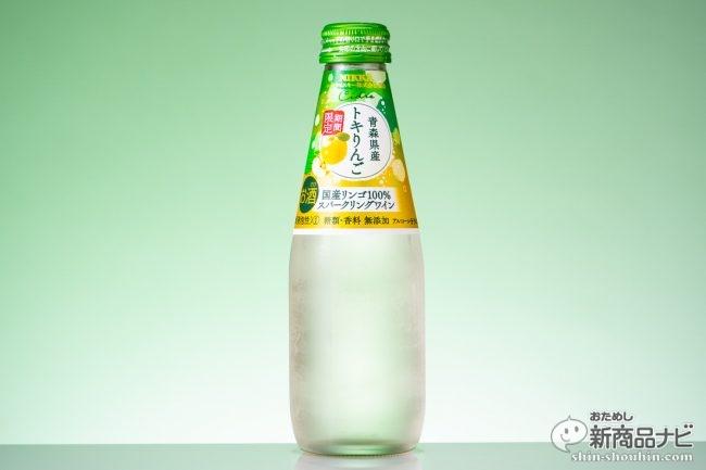 青森産トキりんご果汁100%使用の無添加スパークリング『ニッカシードル トキりんご』は、ゴクゴクイケる夏限定酒!
