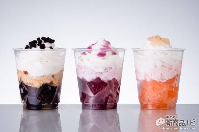夏でもペロリと食べられちゃう! プレシアの7月発売の新作パルフェ3種をおためししてみた