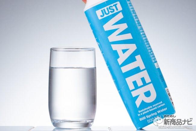 環境を考え水を選ぶ時代! ウィル・スミスの息子監修ミネラルウォーター『JUST WATER』が画期的な理由