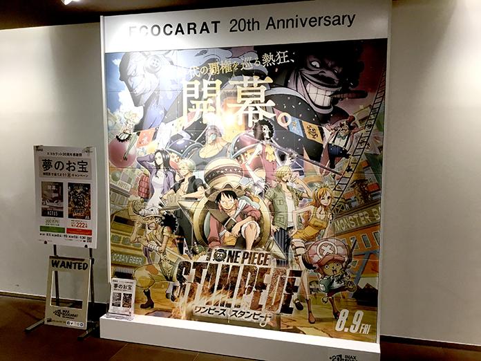 LIXIL「エコカラット」に世界から熱視線 20周年記念のONE PEACEコラボの豪華賞品も見逃せない