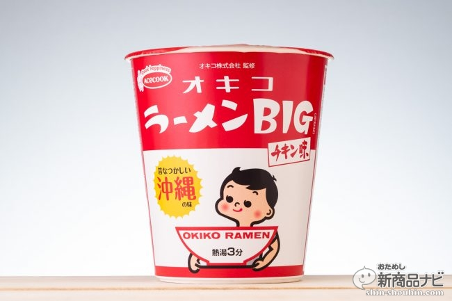 初めて食べるのに懐かしい!?沖縄で50年以上愛され続ける即席麺とのコラボカップ麵『オキコラーメンBIG チキン味』発売