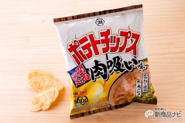大阪のソウルフード・肉抜き肉うどんの味わいを再現した『ポテトチップス 肉吸い味』!