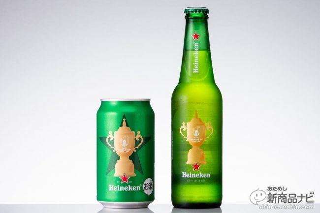【定番ブランドビール】早い時期からラグビーW杯で乾杯したい人のための『ラグビーワールドカップ2019ハイネケントロフィーデザイン缶/ボトル』!