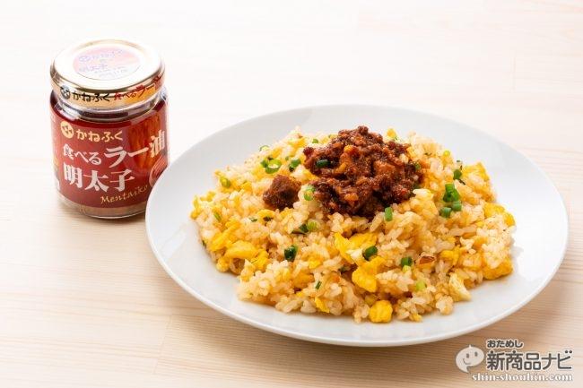 衝撃の旨ピリ辛! この夏、かねふく『食べるラー油明太子』で作るチャーハンが週3日で食べたいうまさ!