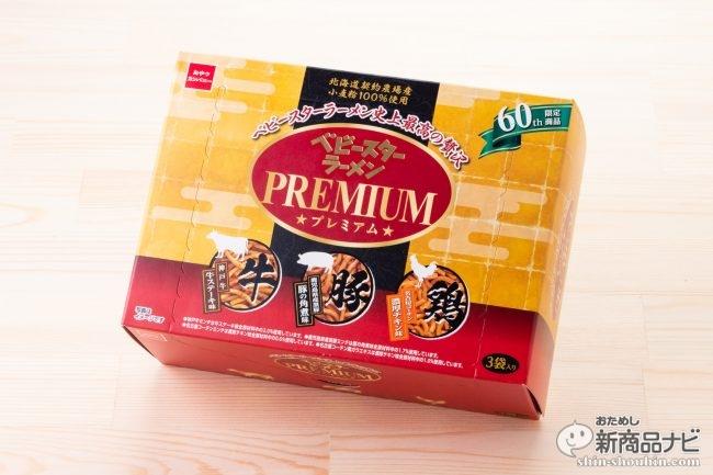 神戸牛、黒豚、名古屋コーチンの味が!?『ベビースターラーメンPREMIUM(プレミアム)』3種セット食べ比べ