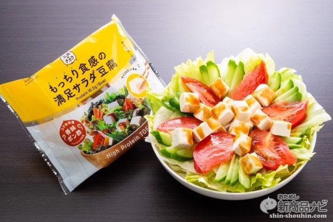 ダイエットの神降臨!? 話題の大豆たんぱくが手軽に取れる『もっちり食感の満足サラダ豆腐』