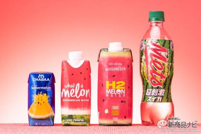 【比較】甘くて爽やか!夏にぴったりのスイカジュースを4種飲み比べ!一番スイカらしいのはどれだ!?