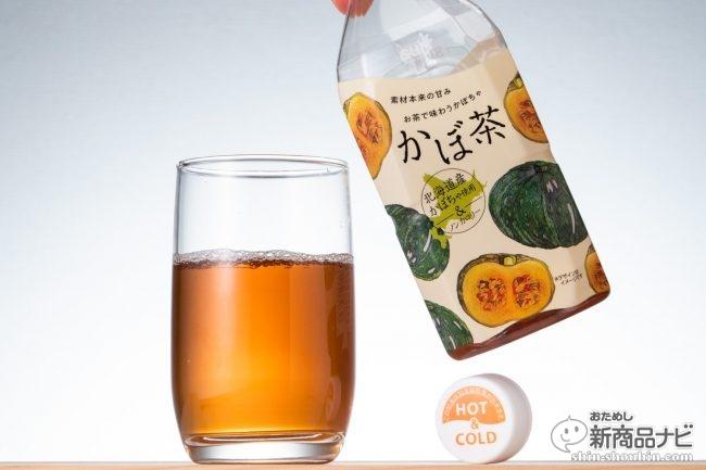 かぼちゃのお茶。その名も『かぼ茶』は、ほっこり甘いのにノンカロリー! 北海道産かぼちゃの無糖茶がクセになる