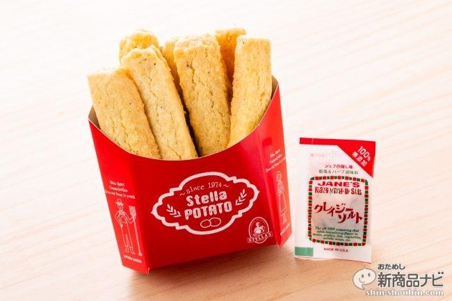 夏限定 ステラおばさんのクッキーの『ステラポテト』は、サクッと食感 甘くないクッキー! クレイジーソルトをかけるとひと味違う2倍のおいしさ