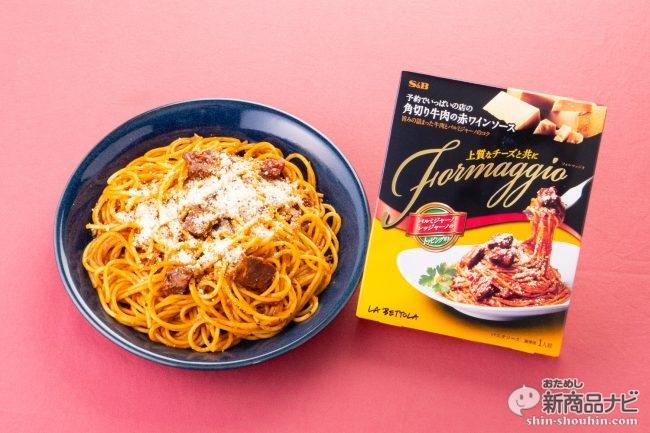 予約なしで食べられる『予約でいっぱいの店のFormaggio』シリーズ新発売! 上質なチーズが存分に味わえる3種類が登場!