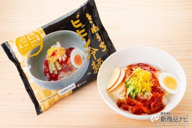 辛党必見!ビックリするほど本格韓国の味『きねうちビビン冷麺』は常温保存可&スピード調理がありがたい!
