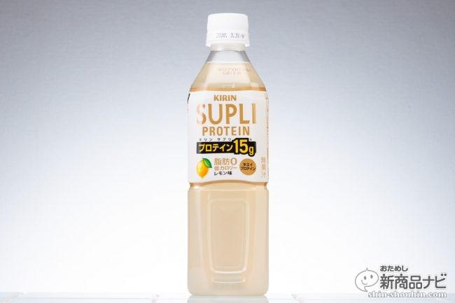 初心者でも飲みやすい! 牛乳由来のホエイプロテインが入った『キリン サプリ プロテイン』