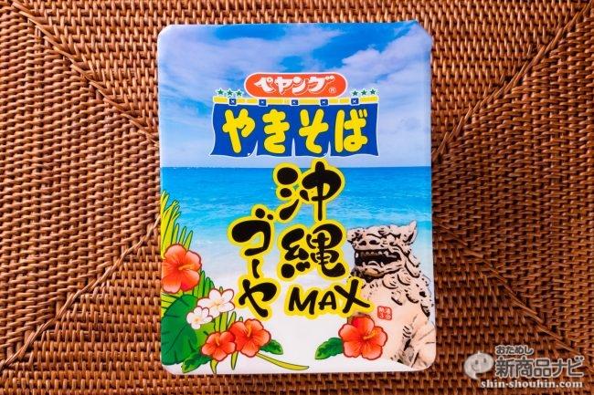 軽めの苦味にラー油アクセントの塩やきそばスタイルが夏気分な『ペヤング沖縄ゴーヤMAXやきそば』!