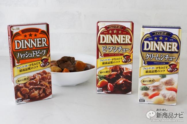 エスビー食品『フォン・ド・ボー ディナー シリーズ』がさらに美味しく! 最高品質のコクとスパイスの余韻を味わおう