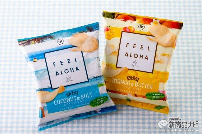 ハワイ州観光局公認の味!『ポテトチップス FEEL ALOHA ココナッツ&ソルト/マンゴー&バター』