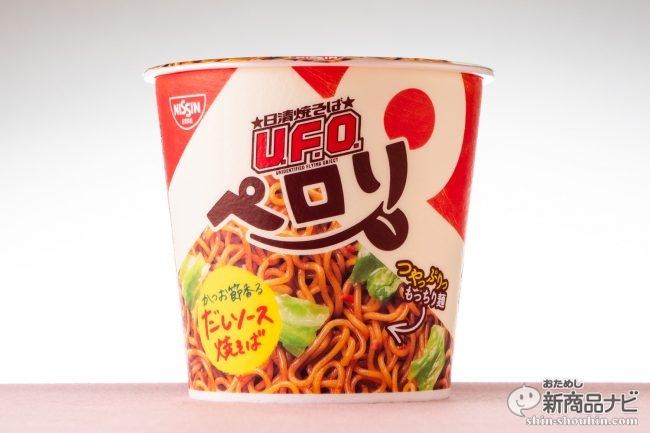 ぷりぷり麺が好きな女性に向けた新シリーズ『日清焼そばU.F.O.ペロリ かつお節香るだしソース』の新食感!
