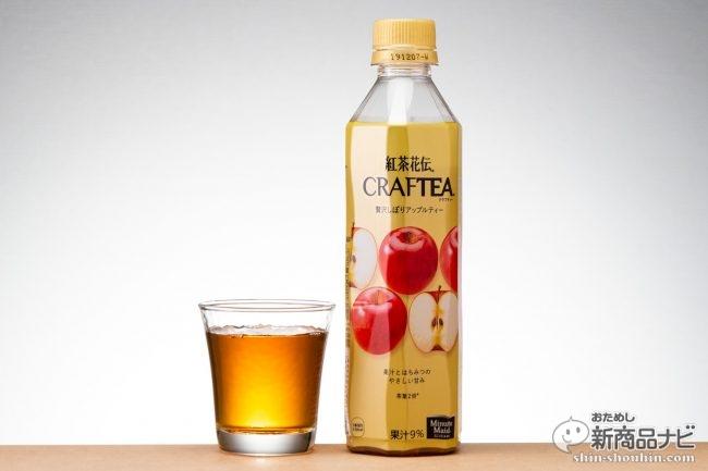紅茶meetsアップル果汁で、やさしい美味しさ!『紅茶花伝 クラフティー(CRAFTEA) 贅沢しぼりアップルティー』