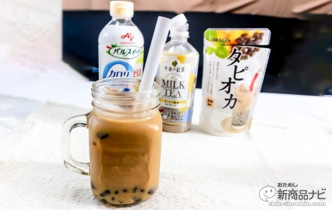 【ダイエット】『太りにくいタピオカミルクティー』を、午後ティー使って簡単時短自作!