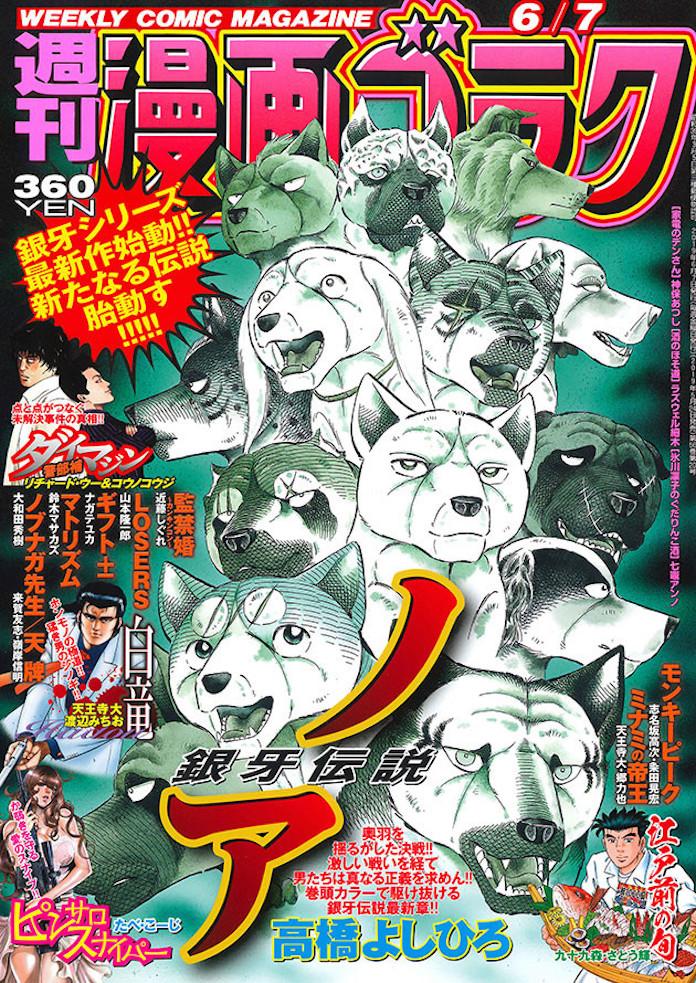銀牙伝説ノア-漫画ゴラク表紙