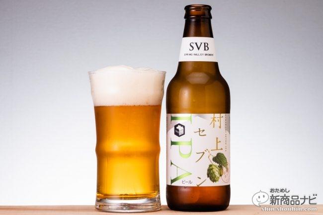 希少な日本産ホップ・村上セブンを使用して生まれたクラフトビール『MURAKAMI SEVEN IPA』の美味しさとはどんなものなのか?