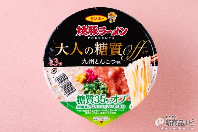 糖質35%オフなのに美味すぎる!本格九州豚骨『焼豚ラーメンpresents 大人の糖質OFF』新発売!