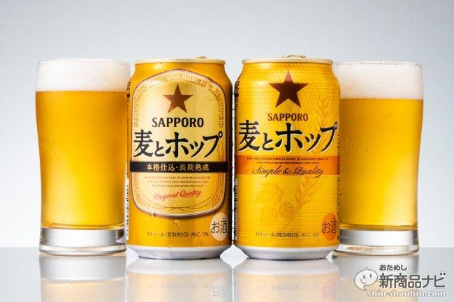 よりビールらしく重みのある味わいに!『サッポロ 麦とホップ』を新・旧で飲み比べ
