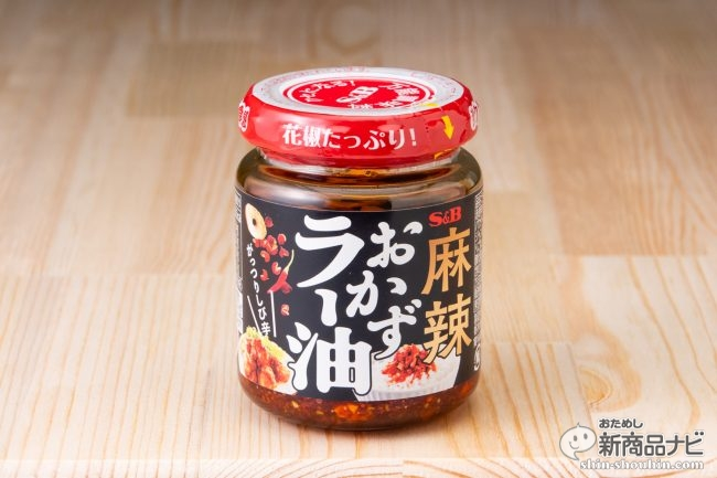 エスビー食品の「おかずラー油」シリーズに、痺れる「麻辣」が新登場!