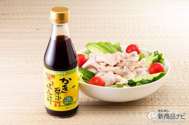 食が進みすぎてキケン!?『かき醤油ぽん酢』で秋の味覚がさらにうまくなる!