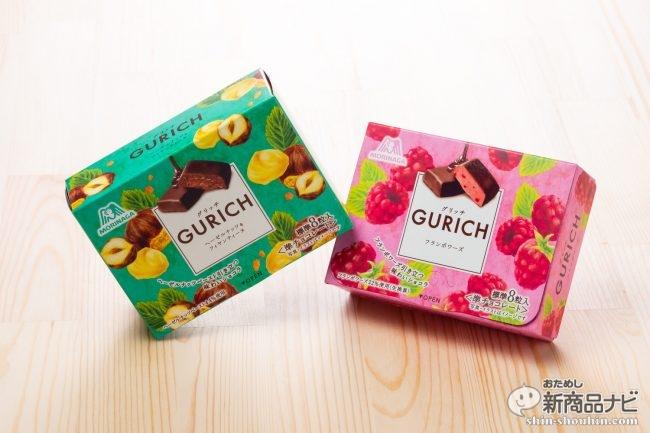 高級チョコレート専門店のような味に迫るこだわり満載の『グリッチ<ヘーゼルナッツ&フィヤンティーヌ><フランボワーズ>』!