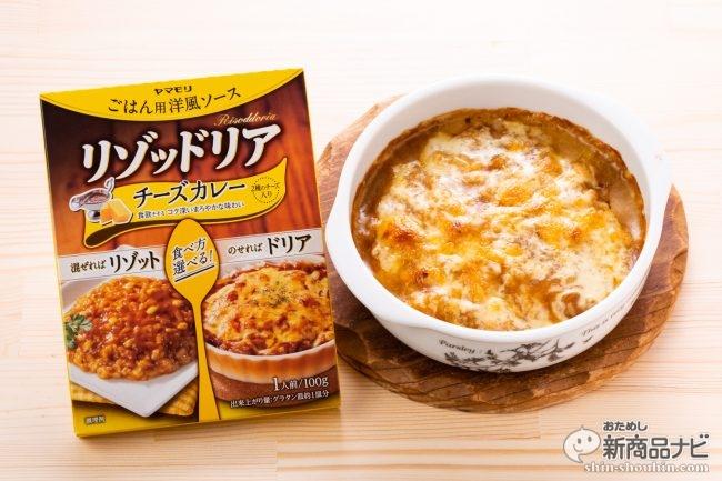 気分で選べる2wayレトルト食品!『リゾッドリア チーズカレー』を使うとお家でお手軽カフェごはんができた!