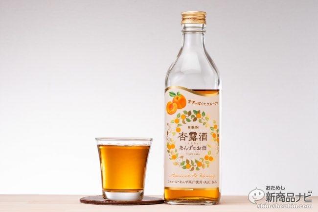 【定番解説】中国料理店で見かける甘酸っぱくて飲みやすいスイートなお酒『杏露酒(しんるちゅう)』とはどんなお酒か? 飲んで確認!