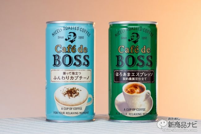 ちびだら飲みよりも、しっかり休憩するとき用! 『カフェ・ド・ボス ふんわりカプチーノ/ほろあまエスプレッソ』