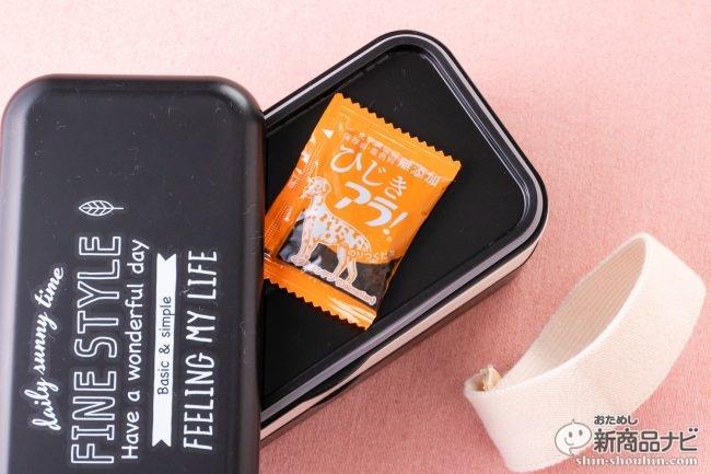 お弁当にピッタリな優れもの!『ひじきアラ! 20食SP(スタンドパック)』は小袋タイプの無添加商品!