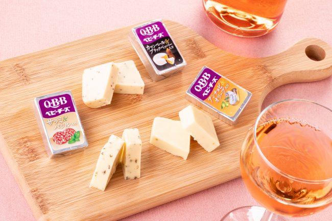 今秋復活!「Q・B・Bワインに合うベビーチーズ」シリーズでワインを嗜んだら美味しすぎて驚いた!