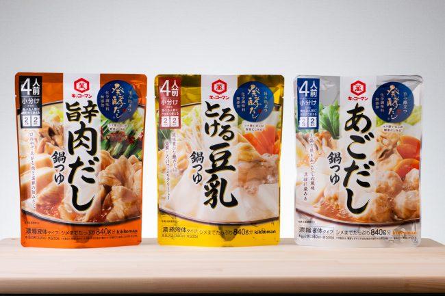 『キッコーマン 発酵だし』鍋つゆシリーズに2種が新登場! 濃厚だしにとろける豆腐……鍋の醍醐味をとことん味わおう!
