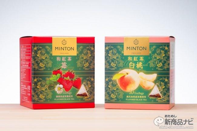 ミントン「和紅茶」シリーズに『 苺(いちご)』と『白桃(はくとう)』が9月1日新登場!