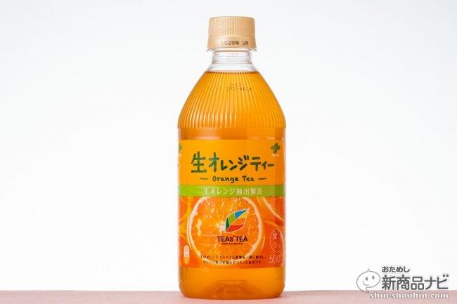 生オレンジ使用、だから華やか! カフェレベルを手軽に味わえる『TEAs' TEA NEW AUTHENTIC 生オレンジティー』