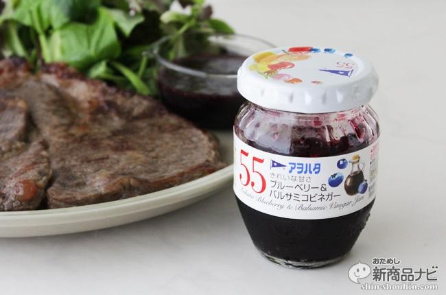 肉料理にジャムを使う時代!  進化型ジャム『アヲハタ 55ジャム』と、果物だけの甘さで作られた『アヲハタ まるごと果実 クランベリー』をおためし!
