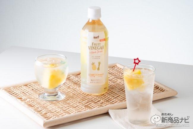 低カロリーで飲みやすい!パイナップル酢が美味しい『フルーツビネガーハーブドリンク』で、心もからだもリフレッシュ!