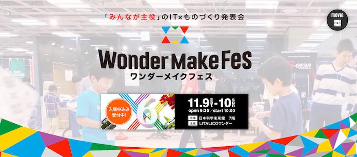 「ワンダーメイクフェス」は子どものプログラミングとロボットの発表会! IT×ものづくりの祭典は11月9日と10日に開催
