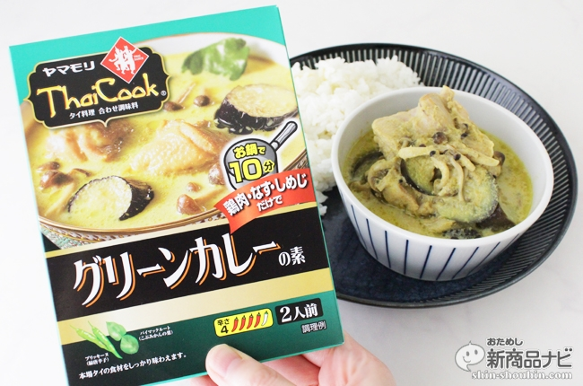 本場のあの味が食べたい!『タイクック グリーンカレーの素』でお家で簡単タイ料理!