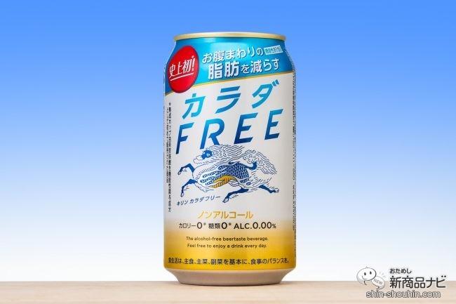 【本日発売】熟成ホップが腹周りの脂肪を減らすという常識破り! 機能性ノンアルビール味の進化系『キリン カラダFREE』