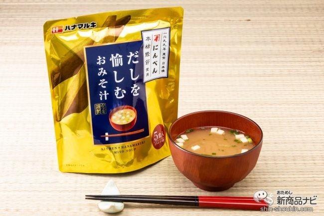 『だしを愉しむおみそ汁』は、本枯鰹節の風味が日本人のDNAに衝撃的に突き刺さる即席みそ汁なのである!