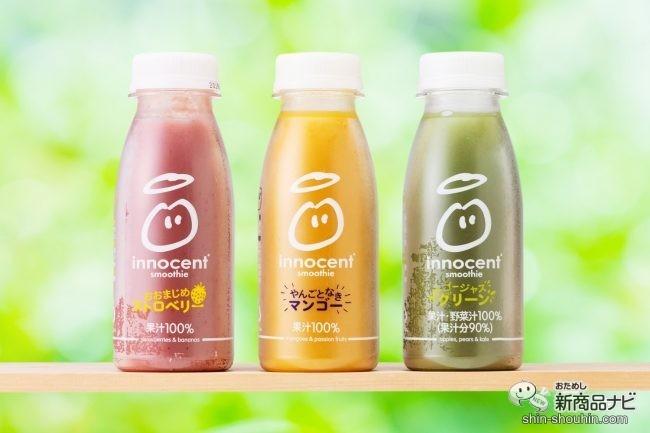 コンビニで買える100%の美味しさ、欧州人気・アジア初上陸の『イノセントスムージー』!