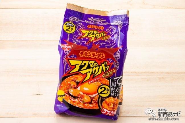 【本日発売】でか具材の麻婆茄子アレンジでどうなった!? シビ辛『チキンラーメン 具付き2食パック アクマのアサバァ』