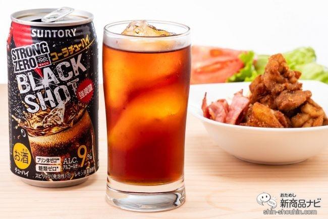 人気ストロング系に新顔! 『-196℃ ストロングゼロ〈BLACK SHOT〉』は黒くてシュワシュワ、何の味?