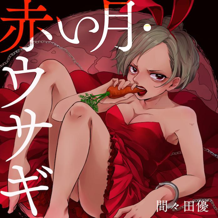 間々田優、新アルバムに先駆けて配信シングルリリース、第1弾は間々田式パンクロック「赤い月・ウサギ」
